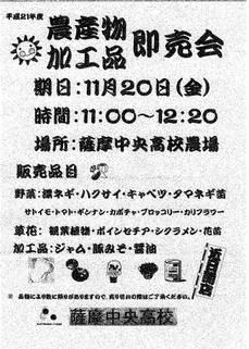 Satumatyuuoukou001