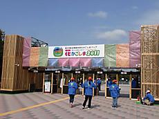 Hanakagosima001