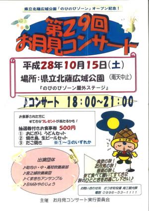 20161012153805_00001